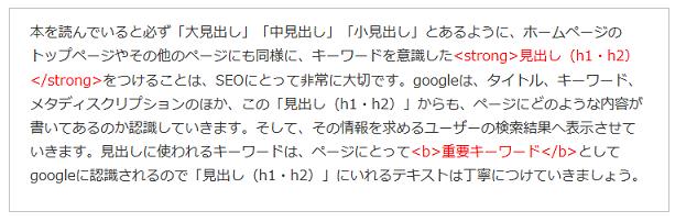 seo_strong20150721 (3)