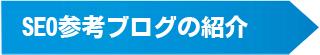 SEOサイト