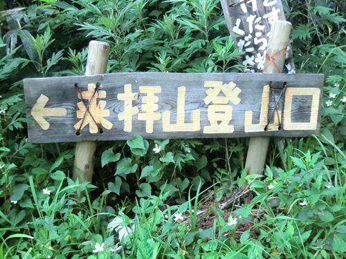 富山の百山-来拝山4