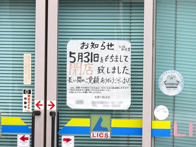 富山県の個人経営コンビニエンスストア(23)