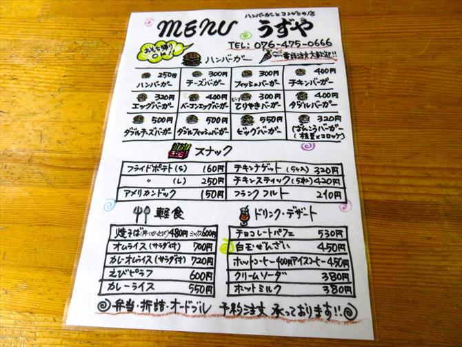 富山県の個人経営コンビニエンスストア(4)