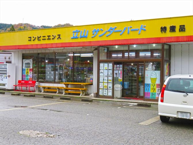 富山県の個人経営コンビニエンスストア(7)