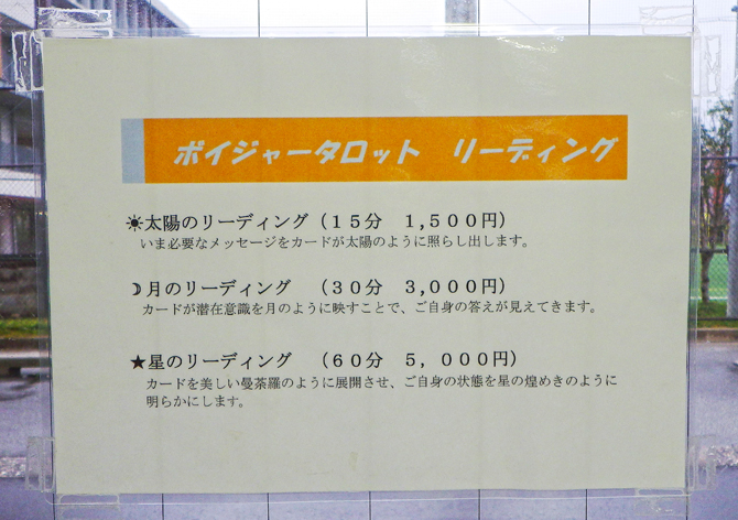 富山の癒しスポット、ストーンショップ日月(4)