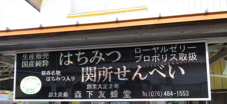 富山県 関所館 (12)