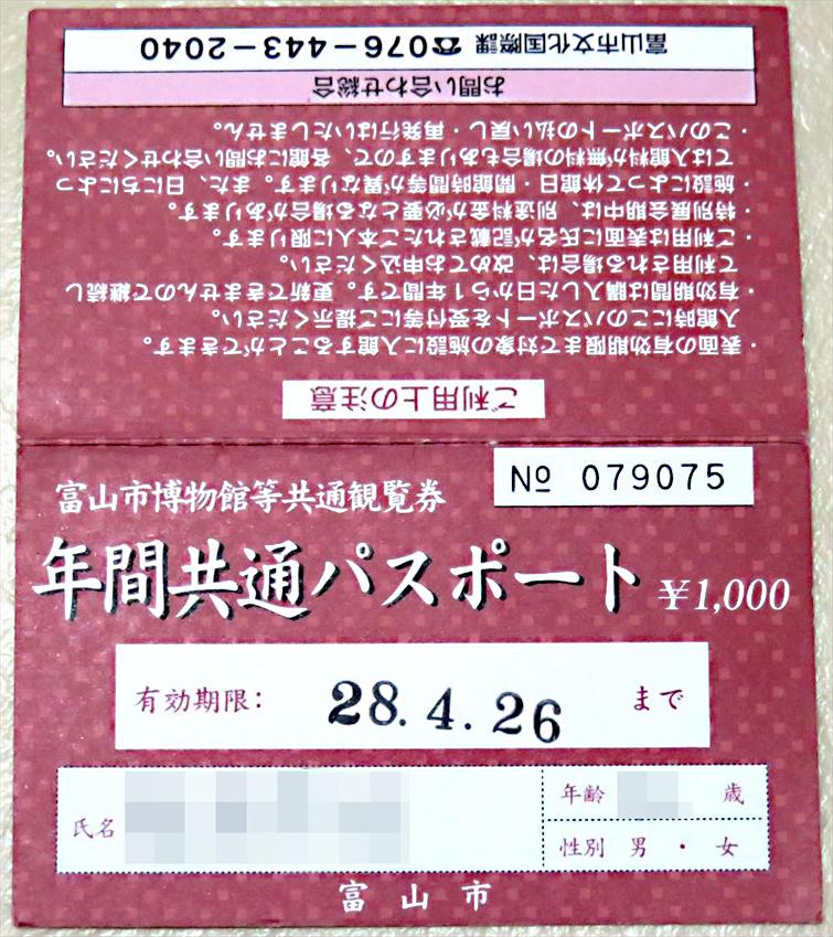 富山県 関所館 (2)