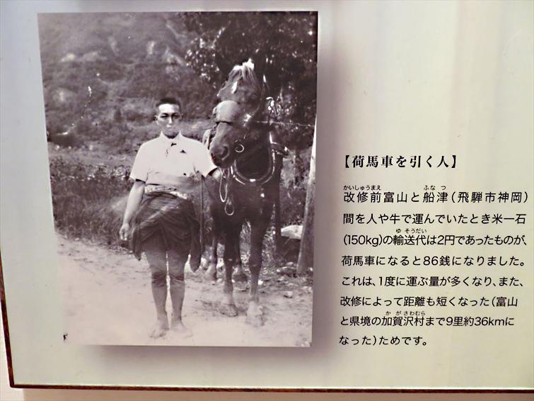 toyama_sekisyo (24)