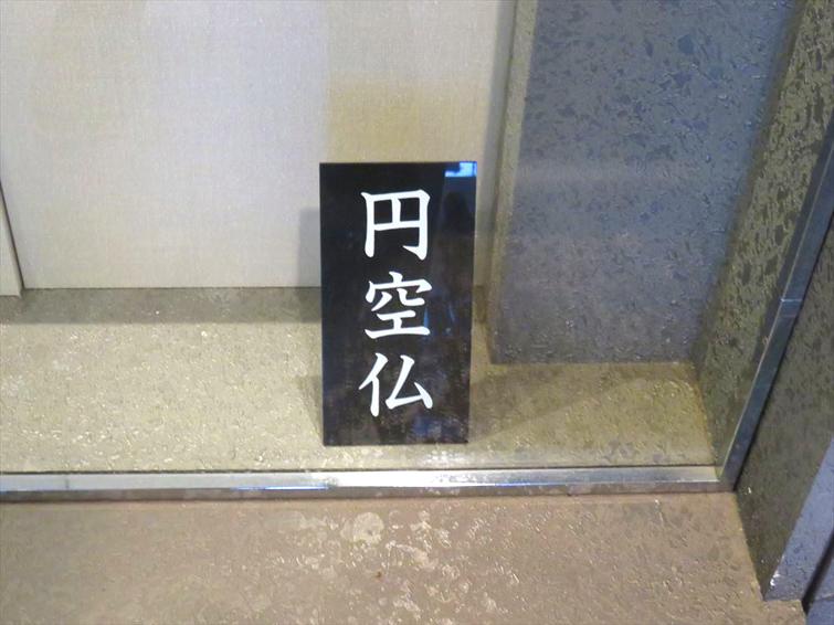 toyama_sekisyo (28)