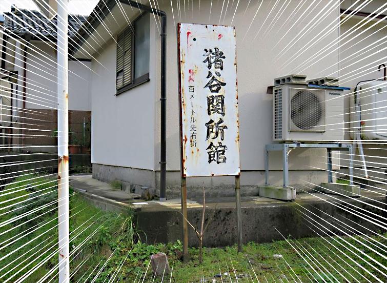 toyama_sekisyo (8)