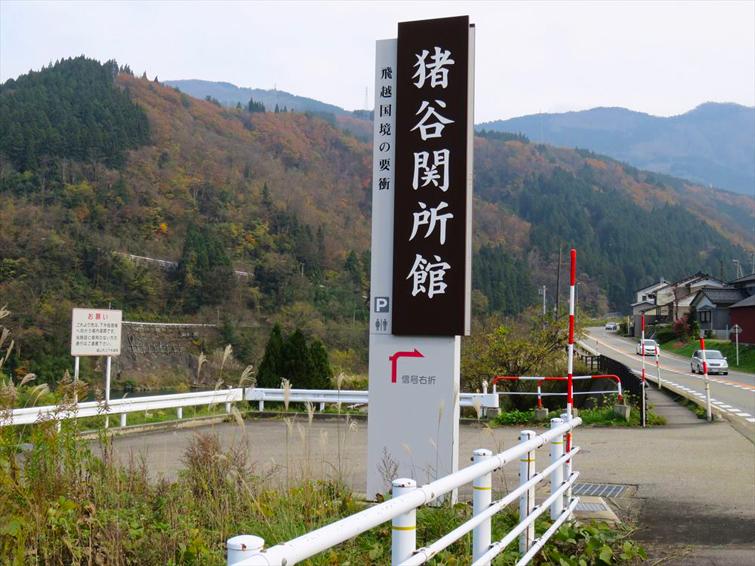 富山県 関所館 (9)