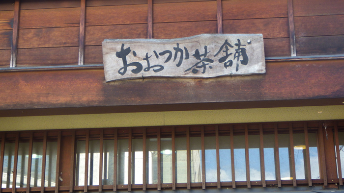toyama_tea (3)