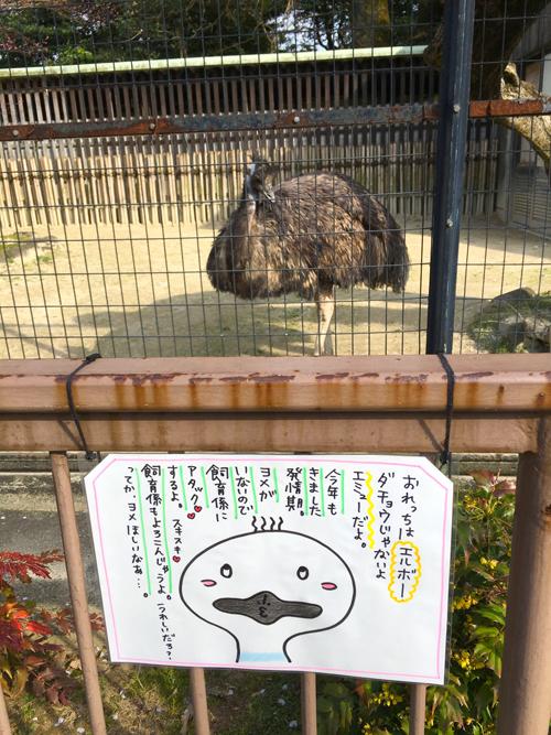 高岡古城公園動物園2
