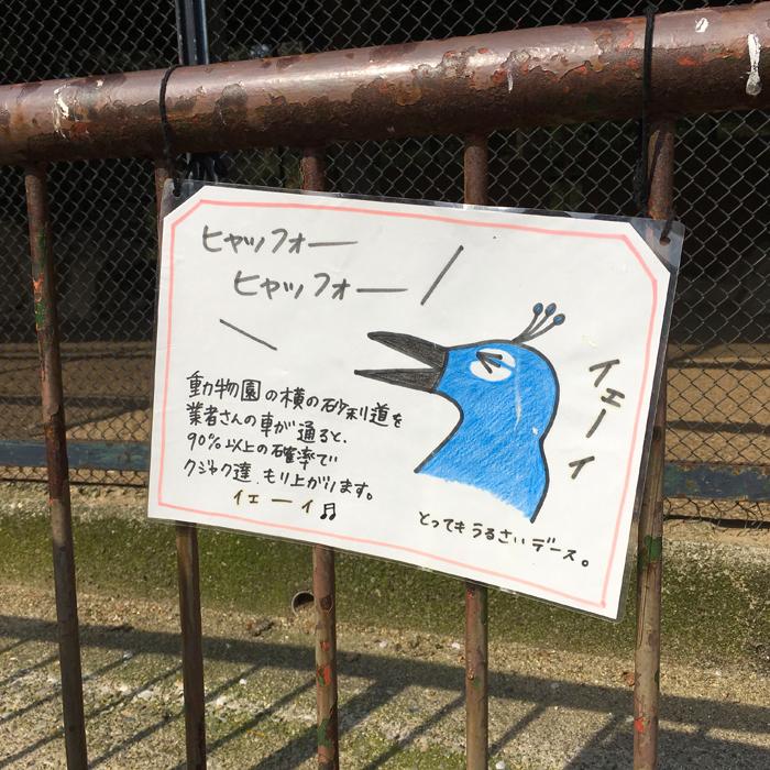 高岡古城公園動物園3