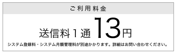 1通13円から送信