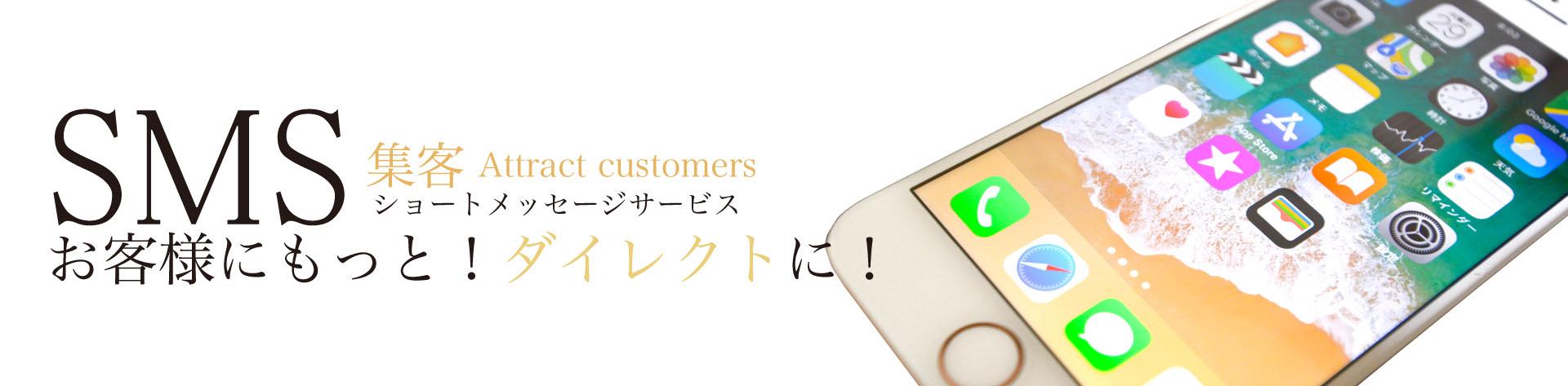 SMS集客広告